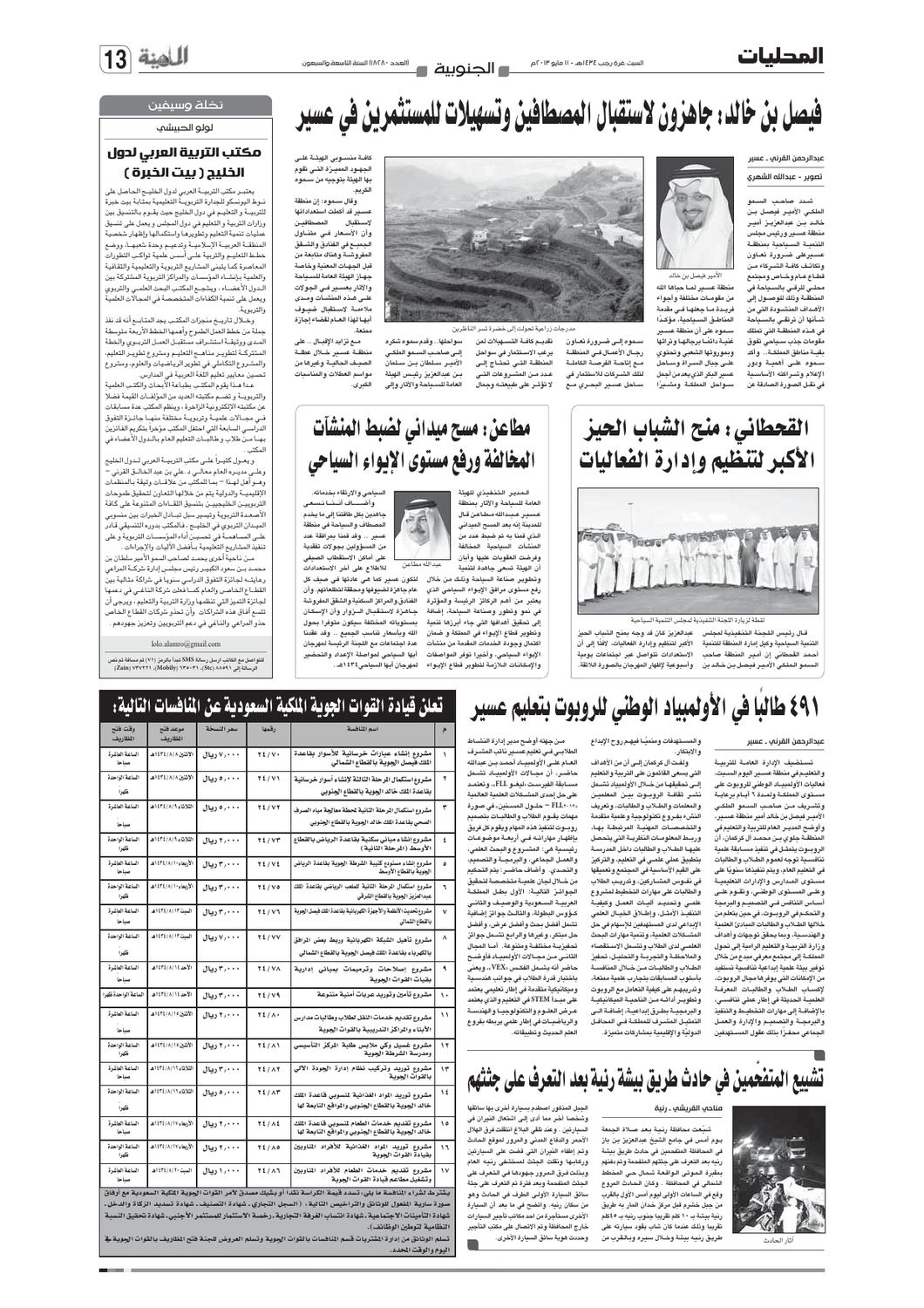 b44572cdf madina 20130511 by Al-Madina Newspaper - issuu