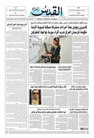 41084d1af صحيفة القدس العربي , السبت والأحد 11/12.05.2013 by مركز الحدث - issuu
