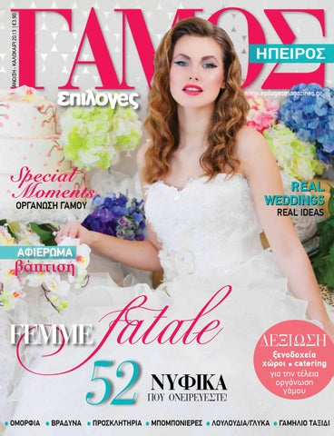 f0245bff8d7e ΓΑΜΟΣ - EPILOGES MAGAZINES by Epiloges Magazines - issuu