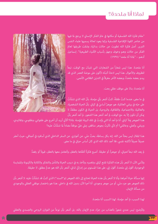 Ithink Magazine 19 Vebuka Com