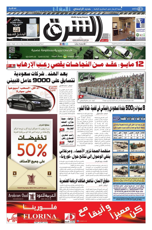 d669be13b صحيفة الشرق - العدد 525 - نسخة الرياض by صحيفة الشرق السعودية - issuu