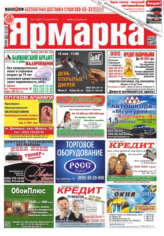 yarmarka.donetsk.13.05.2013 by besplatka ukraine - issuu 6fa790924f8