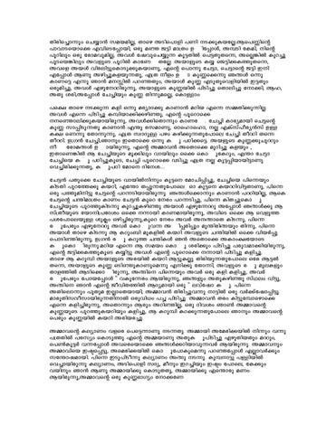 AMMAYI KAMBI KATHAKAL PDF DOWNLOAD