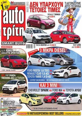 AUTO ΤΡΙΤΗ 20 3012 by autotriti - issuu 7e7fff78592