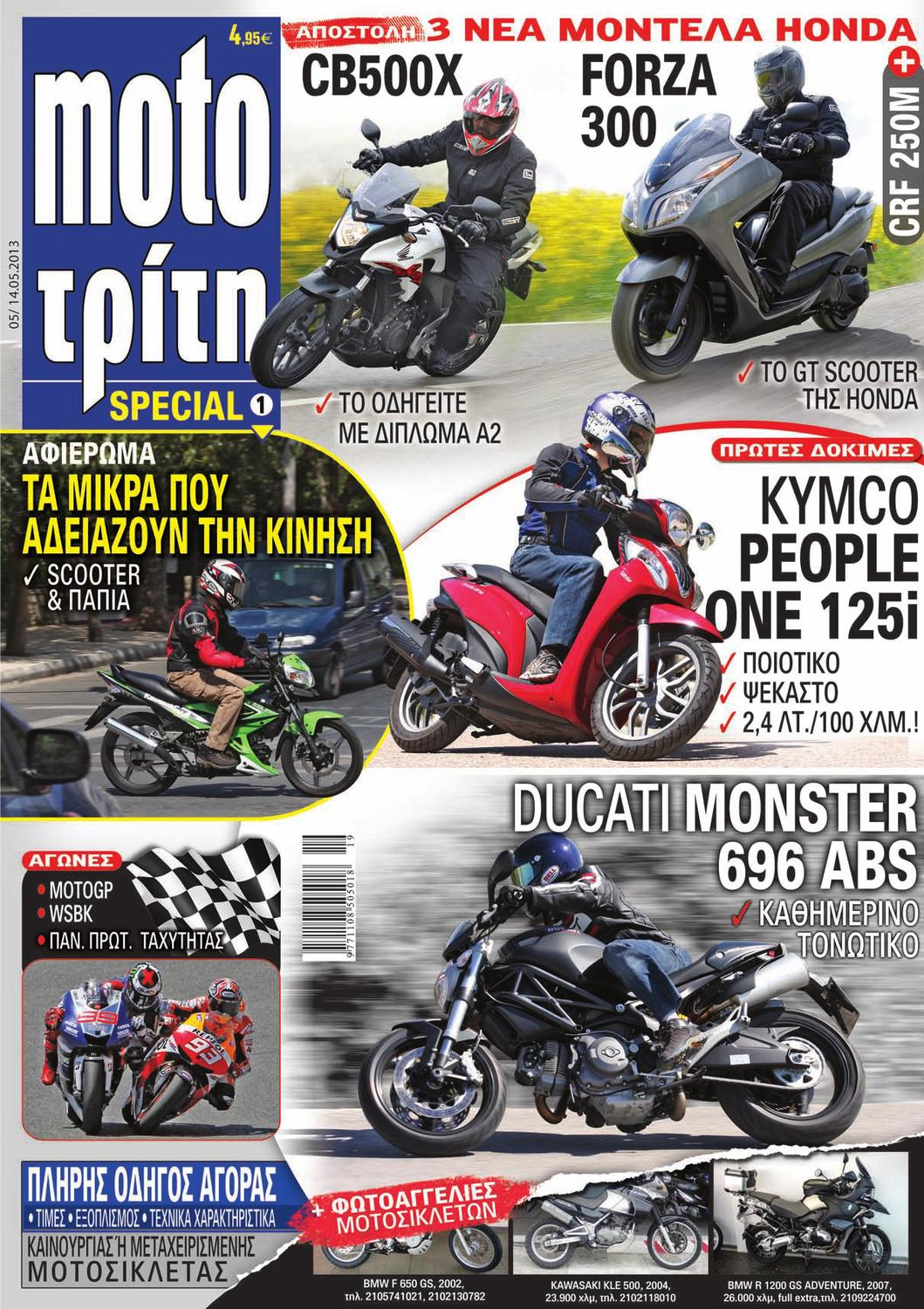 MOTO ΤΡΙΤΗ 5 2013 by autotriti - issuu 5f8303c5040