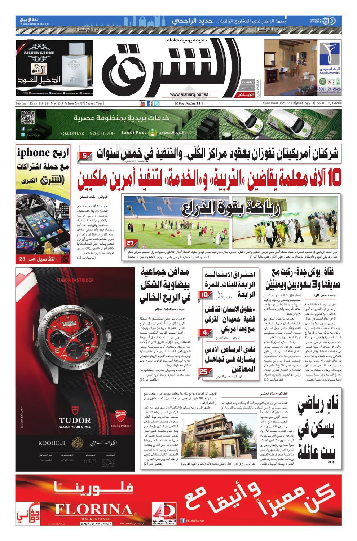8c2d9fd5b553e صحيفة الشرق - العدد 527 - نسخة الرياض by صحيفة الشرق السعودية - issuu