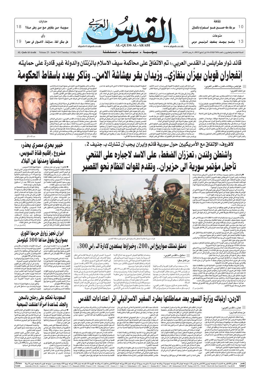 f563328236f77 صحيفة القدس العربي