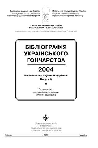 БІБЛІОГРАФІЯ УКРАЇНСЬКОГО ГОНЧАРСТВА. 2004 by yuriy gerasimenko - issuu 49026125c4af6
