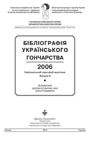 БІБЛІОГРАФІЯ УКРАЇНСЬКОГО ГОНЧАРСТВА. 2006 by yuriy gerasimenko - issuu c36593b5c2e88