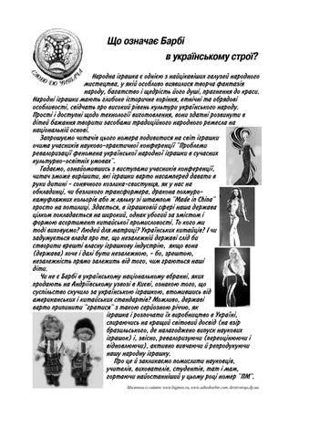 Що означає Барбі в українському строї  Народна іграшка є однією з  найцікавіших галузей народного мистецтва 05b5a1f8cf077