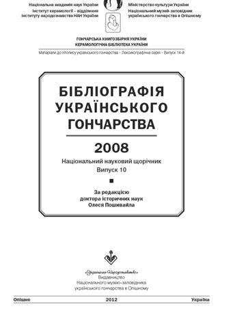 БІБЛІОГРАФІЯ УКРАЇНСЬКОГО ГОНЧАРСТВА. 2008 by yuriy gerasimenko - issuu d5f55e2dbc199