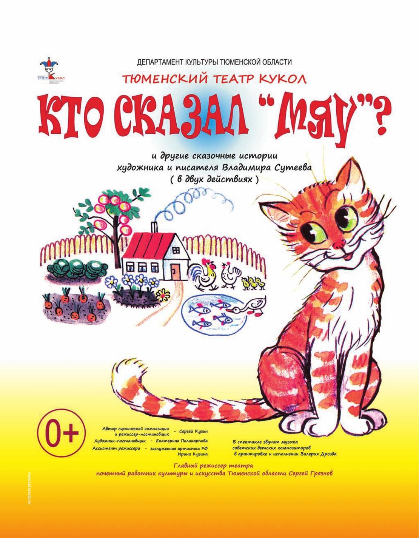 Рисунок афиши театра для детей простые