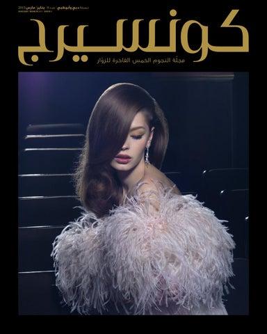 d3cfb7611fa05 Concierge Arabic Magazine
