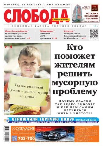 c6012667670 N25 759 2009 by Газета