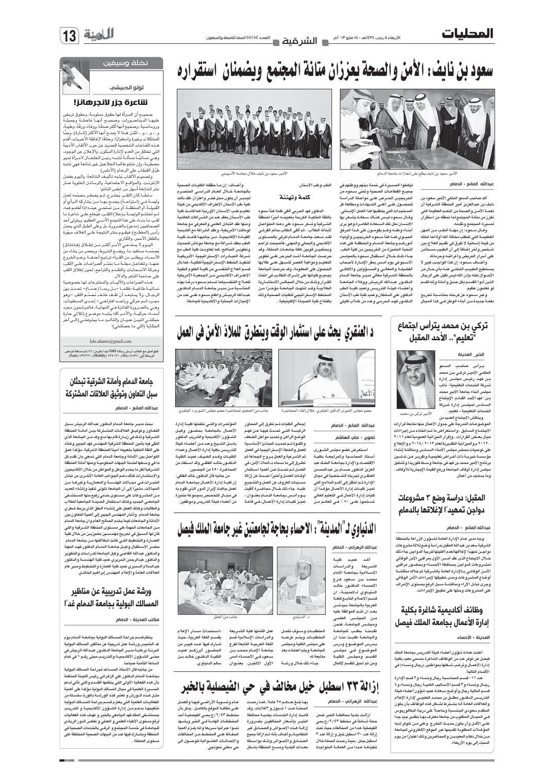 faa57293a madina 20130515 by Al-Madina Newspaper - issuu