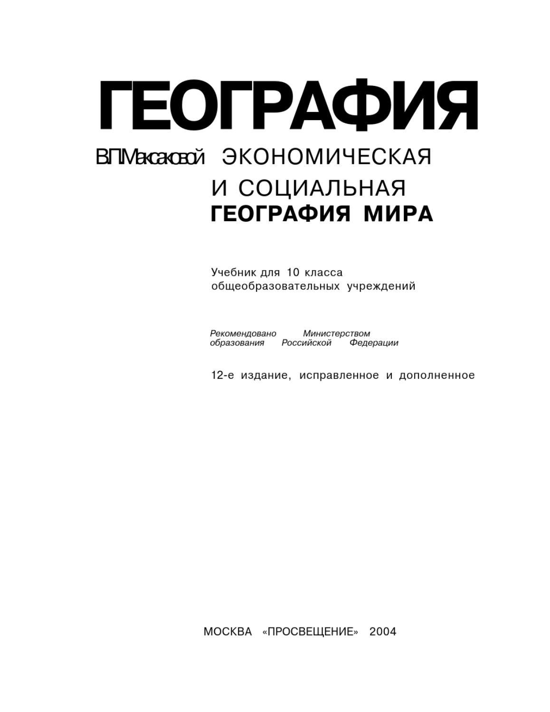 Гдз по географии 10 ростовцева учебник