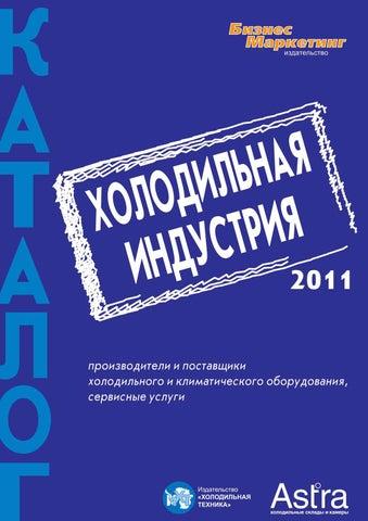 Пластины теплообменника Теплотекс 200B Соликамск