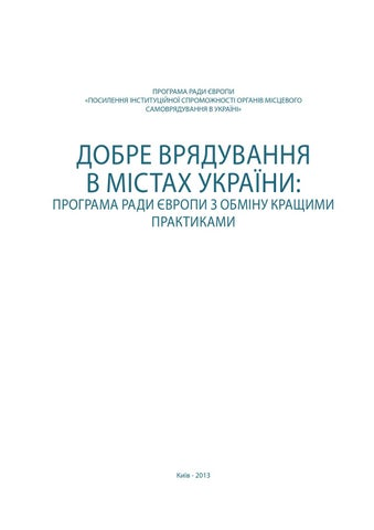 """Результат пошуку зображень за запитом """"Тренінг «Добре врядування в ЄС і уроки для України: від розробки політик до її реалізації»"""""""