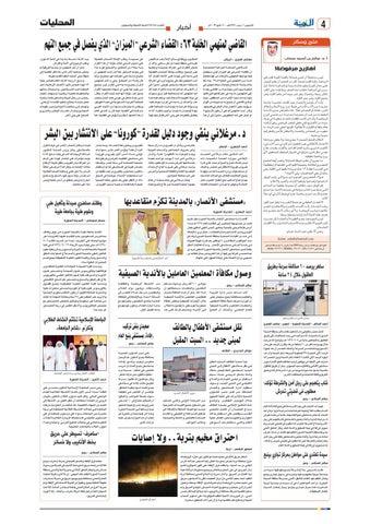 d9bc25b2642ad madina 20130516 by Al-Madina Newspaper - issuu