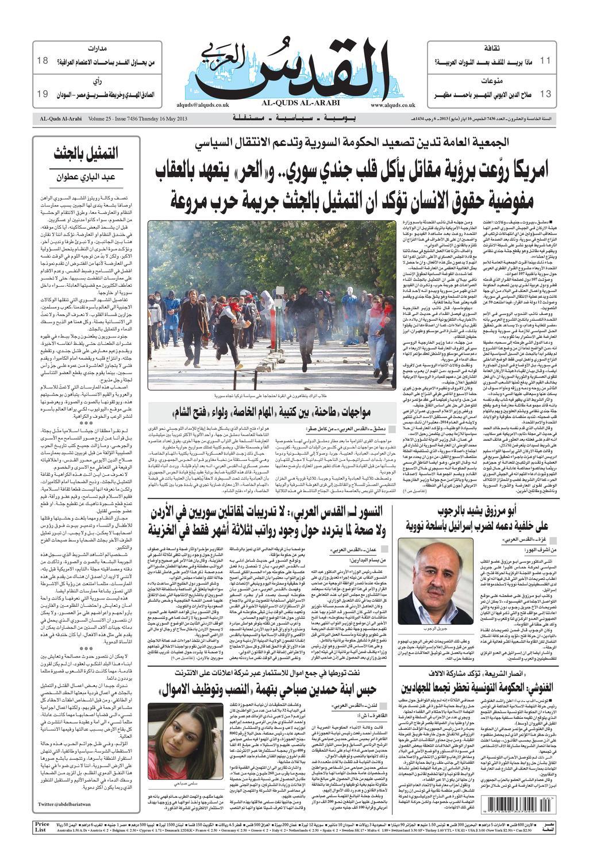 df71a2267 صحيفة القدس العربي , الخميس 16.05.2013 by مركز الحدث - issuu