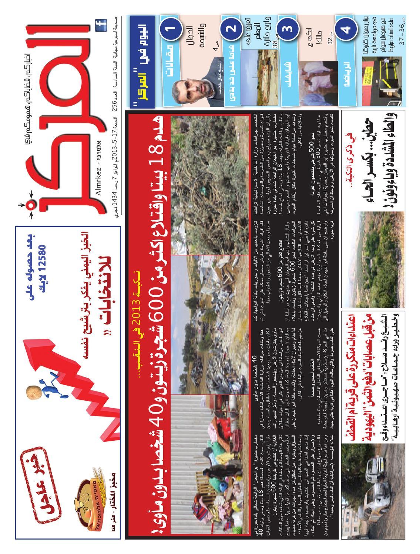 7cb8ef27a1d28 صحيفة المركز الأسبوعية