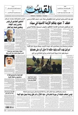 341b3b7aa صحيفة القدس العربي , الجمعة 17.05.2013 by مركز الحدث - issuu