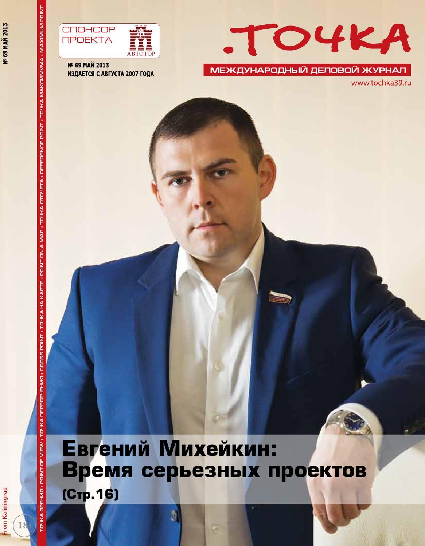 Михейкин евгений николаевич фото