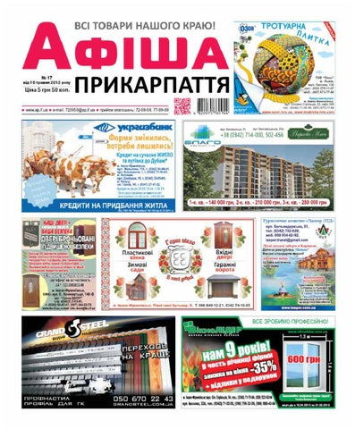 afisha572 by Olya Olya - issuu 31ea81ccf328e