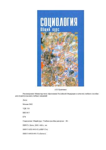 А.И.Кравченко. Социология 2002 by Борис Георгиевич Новокрещин - issuu 7921144bde6