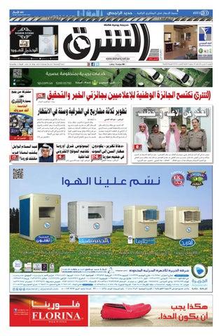 61d5cf0cf صحيفة الشرق - العدد 531 - نسخة الدمام by صحيفة الشرق السعودية - issuu