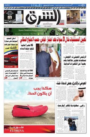 961d33626 صحيفة الشرق - العدد 532 - نسخة الرياض by صحيفة الشرق السعودية - issuu