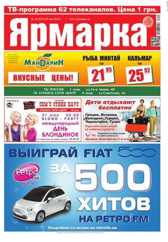 yarmarka.lugansk.13.05.2013 by besplatka ukraine - issuu 9c8f2fbba749e