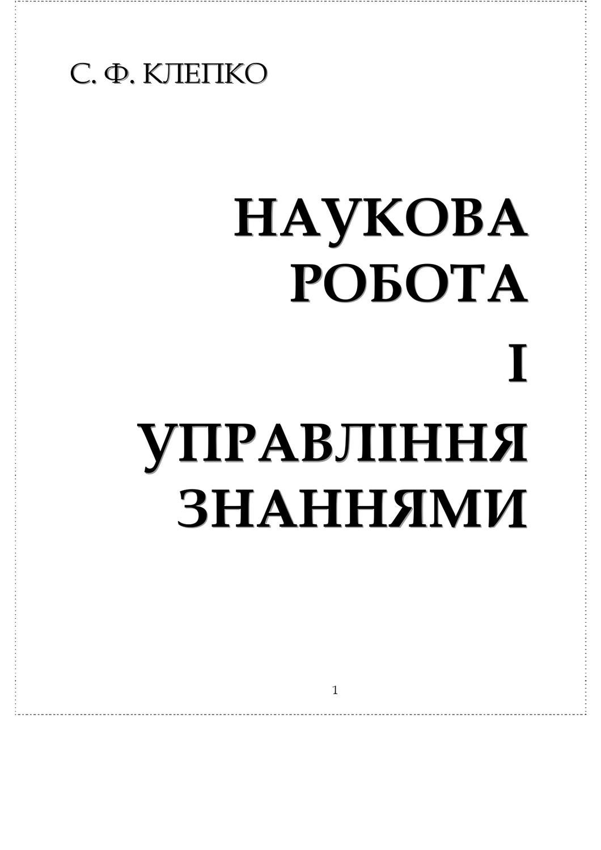 4d6b11f36a9750 Клепко С.Ф. Наукова робота і управління знаннями. — Полтава: ПОІППО, 2005.  — 201 с. by Klepko Sergii // postmetodika - issuu