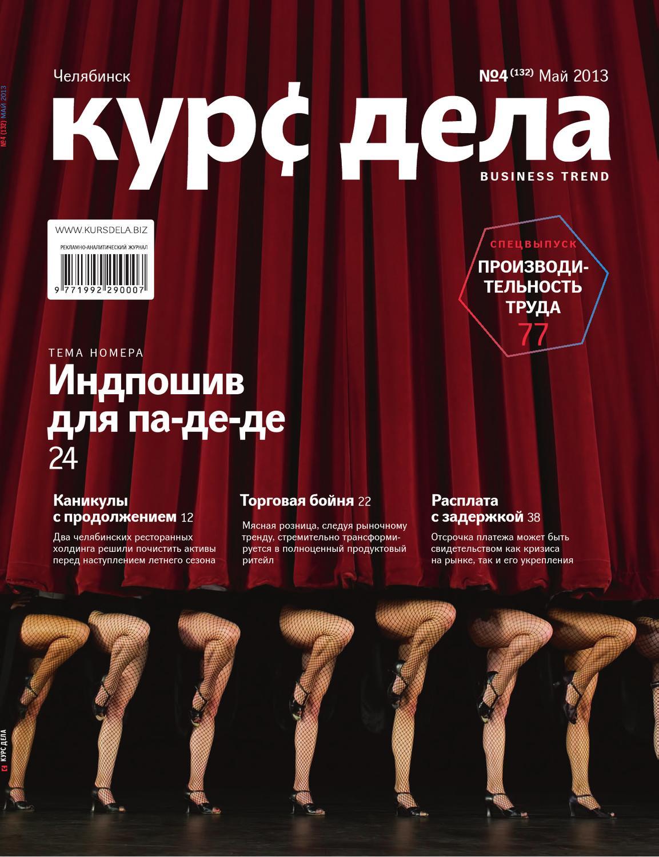 Курс дела №4(132) май 2013 года by Kurs Dela - issuu 73a4d28fb9fc6