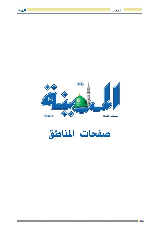 1595fb7ed madina 20130521 by Al-Madina Newspaper - issuu