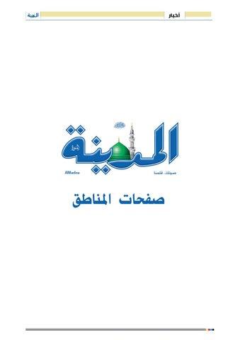 fe10c1cbcda8f madina 20130521 by Al-Madina Newspaper - issuu