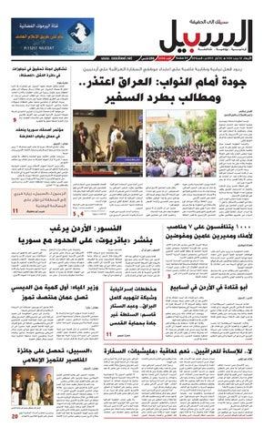 b72b09105 عدد الاربعاء 22 ايار 2013 by Assabeel Newspaper - issuu