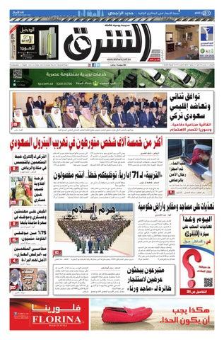 cd3607698 صحيفة الشرق - العدد 535 - نسخة الدمام by صحيفة الشرق السعودية - issuu