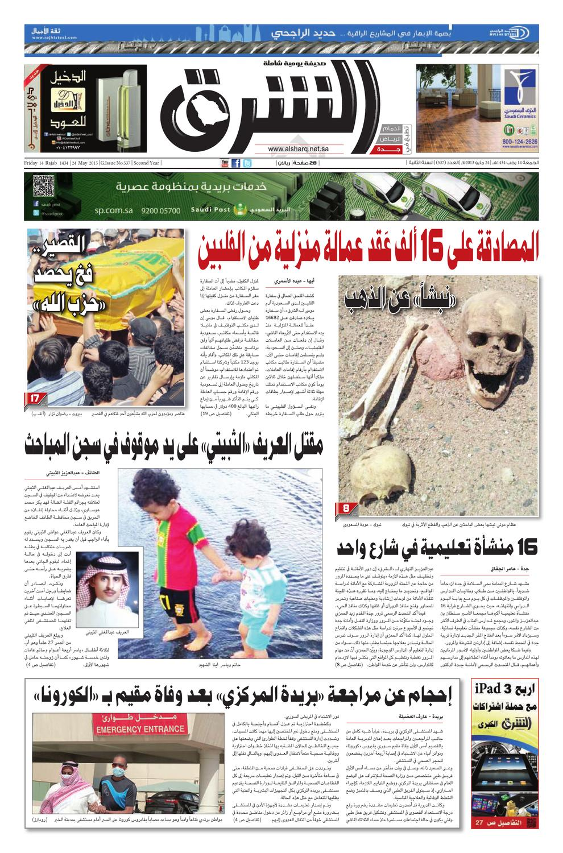 356d2bff8 صحيفة الشرق - العدد 537 - نسخة جدة by صحيفة الشرق السعودية - issuu