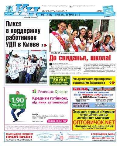 Стоп Актив - масло от грибка ногтей купить в Михнево