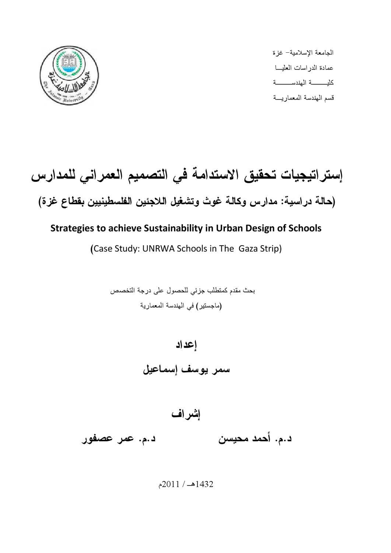 كتاب العمران العشوائي في مصر pdf