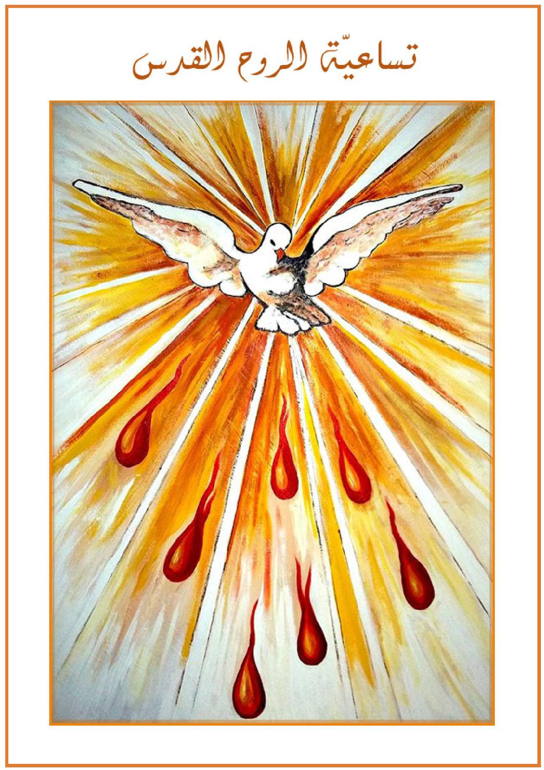 holy spirit knock people - 631×900