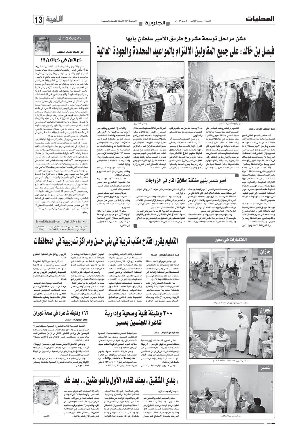 b0d8533dabe50 madina 20130526 by Al-Madina Newspaper - issuu
