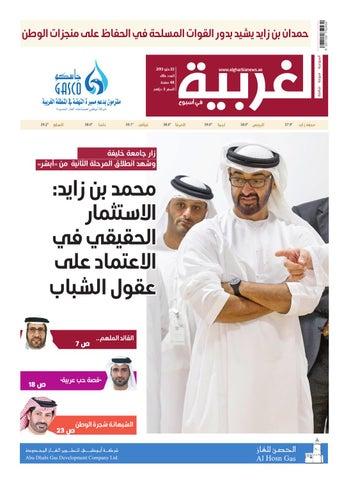 f7f62ad60 issue016 by Algharbia Newspaper - issuu