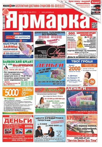 yarmarka donetsk 27.05.2013 by besplatka ukraine - issuu 5648c873ca826