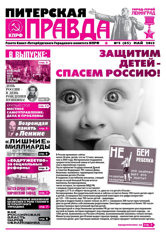 дача, отдел город газеты петербургский дневник вакансии работа автомойщиком