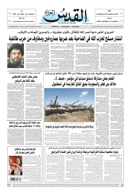 46ecedbfb صحيفة القدس العربي , الإثنين 27.05.2013 by مركز الحدث - issuu