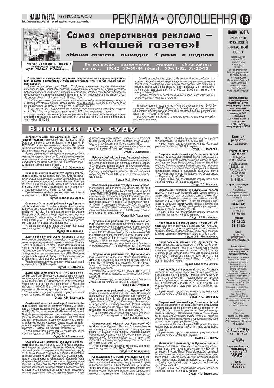Знакомствам в луганске газеты со