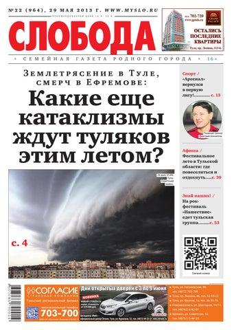 5e11d6608d9 Слобода №22 (964)  Землетрясение в Туле