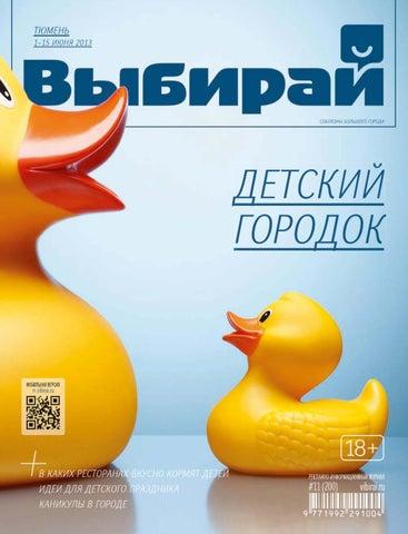 6ebc2b170e2e Выбирай  11 (200) by Megatyumen.Ru - issuu